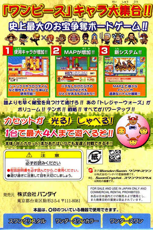 Back boxart of the game From TV Animation One Piece - Treasure Wars 2 - Buggy Land e Youkoso (Japan) on Bandai WonderSwan