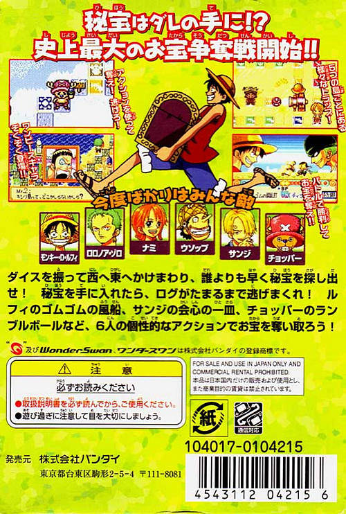 Back boxart of the game From TV Animation One Piece - Treasure Wars (Japan) on Bandai WonderSwan