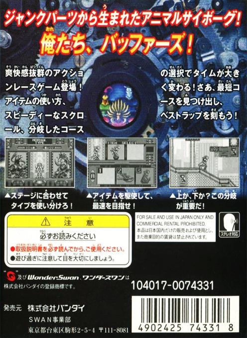 Back boxart of the game Buffers Evolution (Japan) on Bandai WonderSwan