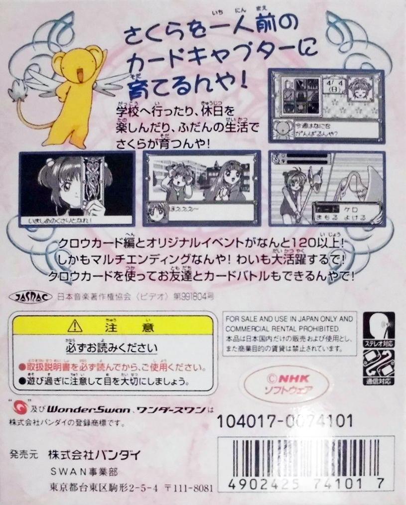 Back boxart of the game Cardcaptor Sakura - Sakura to Fushigi na Clow Card (Japan) on Bandai WonderSwan