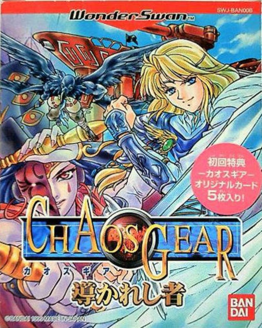 Front boxart of the game Chaos Gear - Michibikareshi Mono (Japan) on Bandai WonderSwan