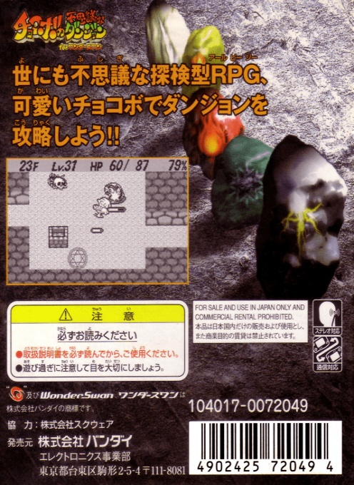 Back boxart of the game Chocobo no Fushigi na Dungeon for WonderSwan (Japan) on Bandai WonderSwan