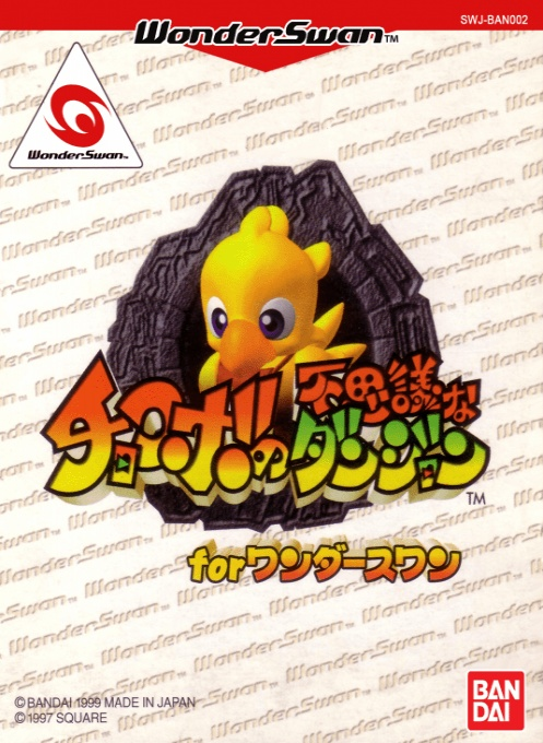 Front boxart of the game Chocobo no Fushigi na Dungeon for WonderSwan (Japan) on Bandai WonderSwan