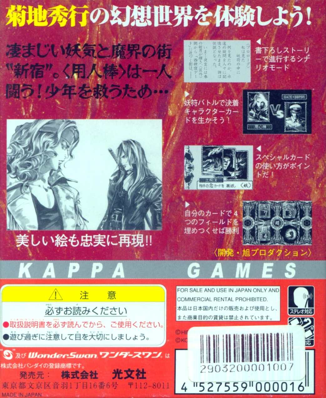 Back boxart of the game Chou Denki Card Battle - Youfu Makai (Japan) on Bandai WonderSwan