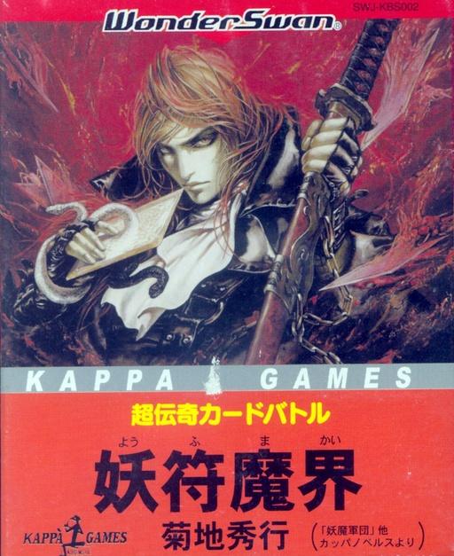 Front boxart of the game Chou Denki Card Battle - Youfu Makai (Japan) on Bandai WonderSwan