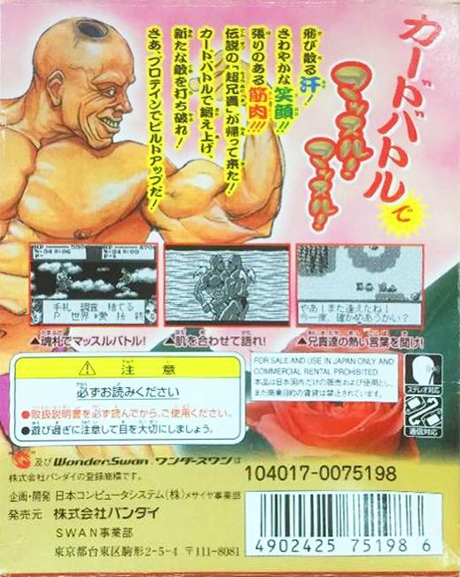 Back boxart of the game Chou Aniki - Otoko no Tamafuda (Japan) on Bandai WonderSwan