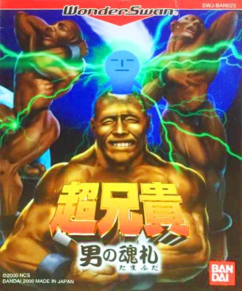 Front boxart of the game Chou Aniki - Otoko no Tamafuda (Japan) on Bandai WonderSwan
