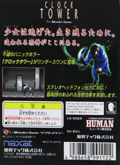 Back boxart of the game Clock Tower for WonderSwan (Japan) on Bandai WonderSwan