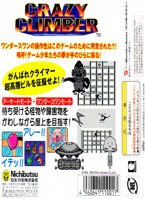 Back boxart of the game Crazy Climber (Japan) on Bandai WonderSwan
