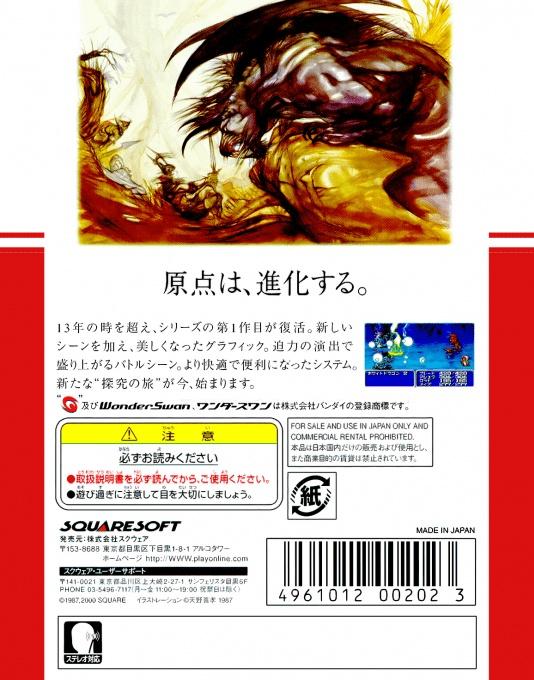 Back boxart of the game Final Fantasy (Japan) on Bandai WonderSwan