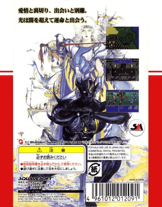 Back boxart of the game Final Fantasy IV (Japan) on Bandai WonderSwan