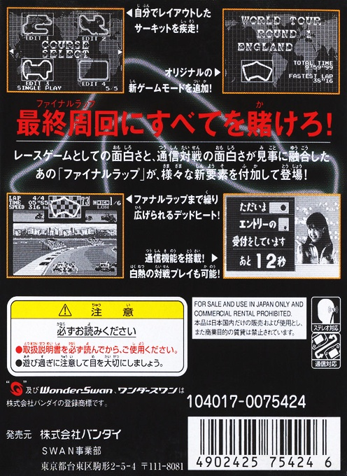 Back boxart of the game Final Lap 2000 (Japan) on Bandai WonderSwan