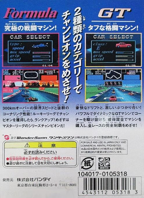 Back boxart of the game Final Lap Special - GT & Formula Machine (Japan) on Bandai WonderSwan