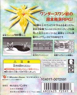 Back boxart of the game Vaitz Blade (Japan) on Bandai WonderSwan