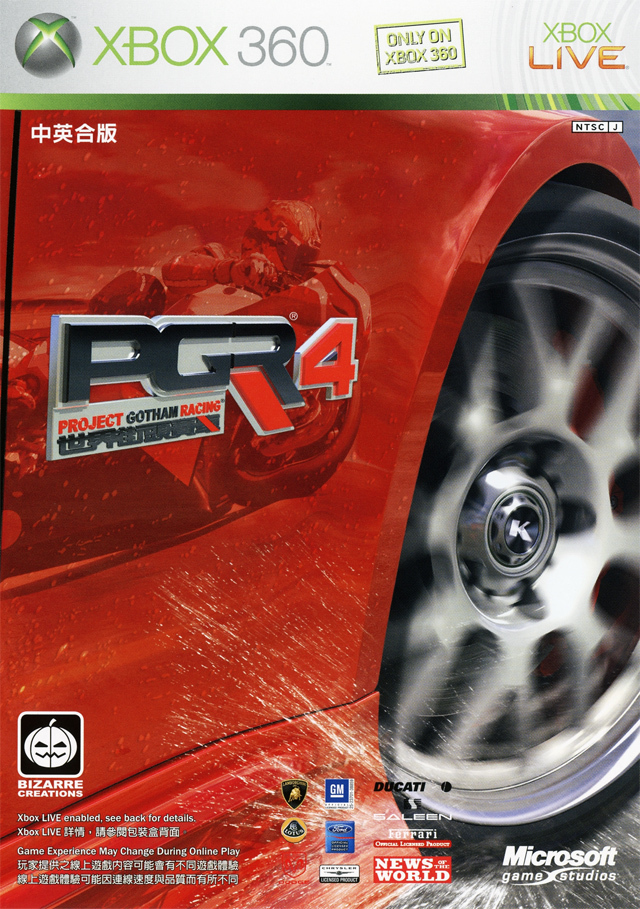 Front boxart of the game Project Gotham Racing 4 (Asia) on Microsoft Xbox 360