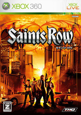 Front boxart of the game Saints Row (Japan) on Microsoft Xbox 360