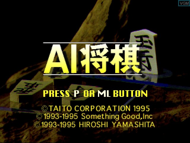 Title screen of the game AI Shougi on 3DO