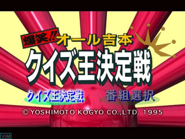 Title screen of the game Bakushou!! All Yoshimoto Quiz ou Ketteisen on 3DO