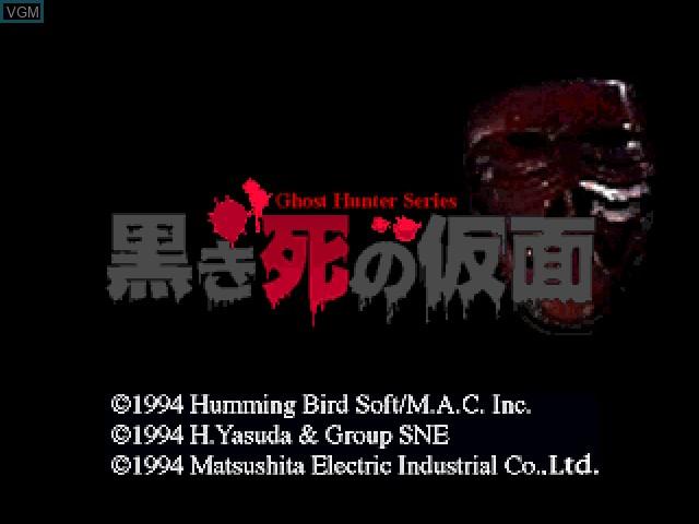 Title screen of the game Kurokishi no Kamen on 3DO