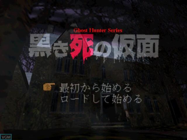 Menu screen of the game Kurokishi no Kamen on 3DO