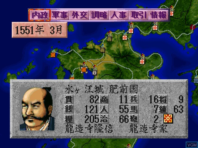 Nobunaga no Yabou - Haouden
