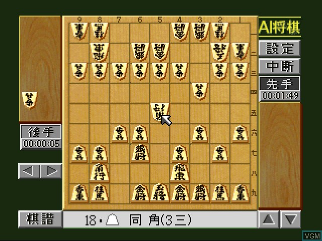 In-game screen of the game AI Shougi on 3DO