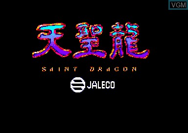 Title screen of the game Saint Dragon on Amstrad CPC