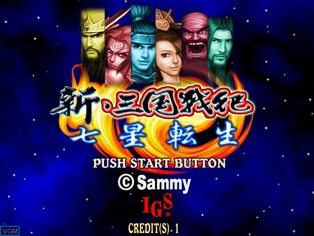 Title screen of the game Knights of Valour - The Seven Spirits on Atomiswave