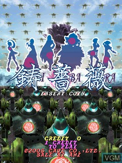 Title screen of the game Ibara on Cave Cave 3rd