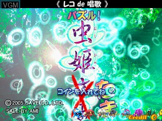 Title screen of the game Puzzle! Mushihime-Tama on Cave Cave 3rd