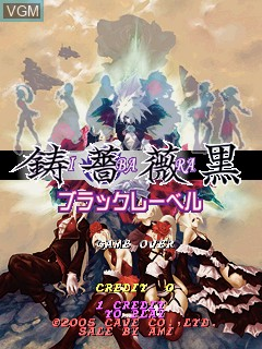 Title screen of the game Ibara Kuro Black Label on Cave Cave 3rd