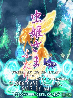 Title screen of the game Mushihime-Sama Futari Ver 1.5 on Cave Cave 3rd