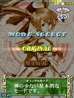 Menu screen of the game Mushihime Sama on Cave Cave 3rd