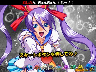Menu screen of the game Puzzle! Mushihime-Tama on Cave Cave 3rd