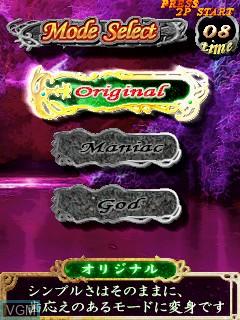 Menu screen of the game Mushihime-Sama Futari Black Label on Cave Cave 3rd