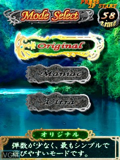 Menu screen of the game Mushihime-Sama Futari Ver 1.5 on Cave Cave 3rd