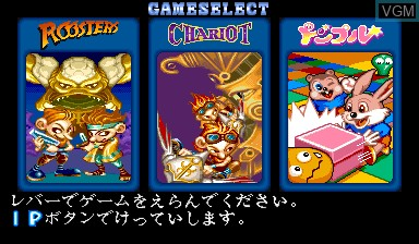 Title screen of the game Wonder 3 on Capcom CPS-I