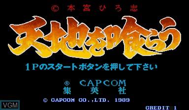 Title screen of the game Tenchi wo Kurau on Capcom CPS-I