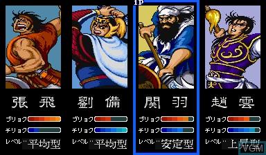 Menu screen of the game Tenchi wo Kurau on Capcom CPS-I
