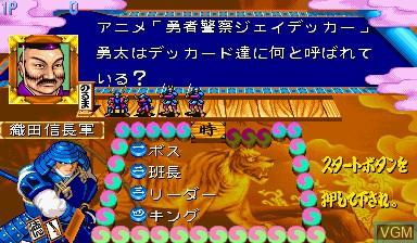 Quiz Tonosama no Yabou 2 Zenkoku-ban