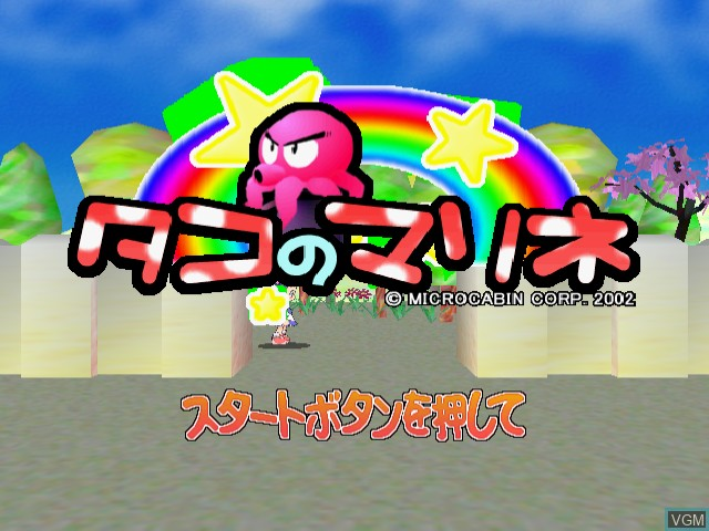 Title screen of the game Tako no Marine on Sega Dreamcast