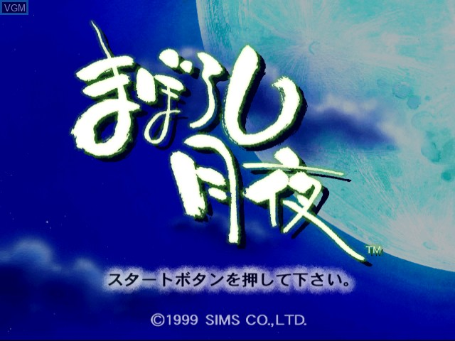 Title screen of the game Maborosi Tukiyo on Sega Dreamcast