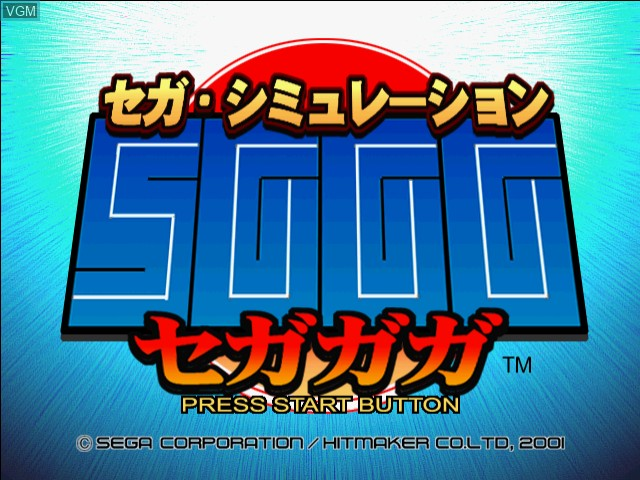 Title screen of the game SGGG - Segagaga on Sega Dreamcast