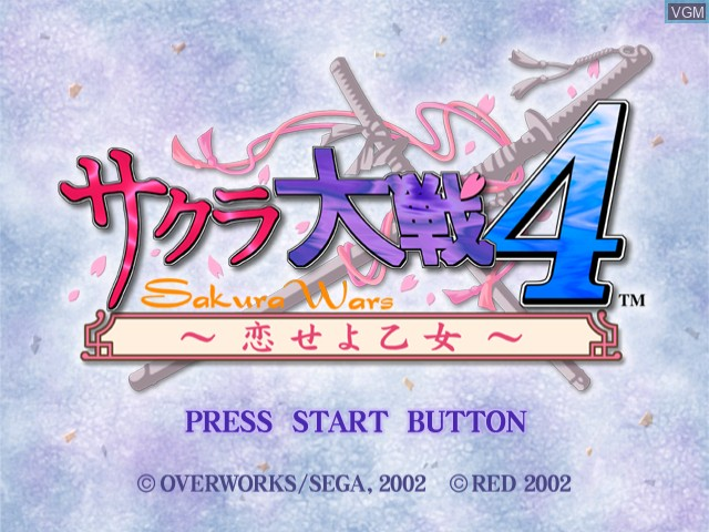 Title screen of the game Sakura Taisen 4 on Sega Dreamcast