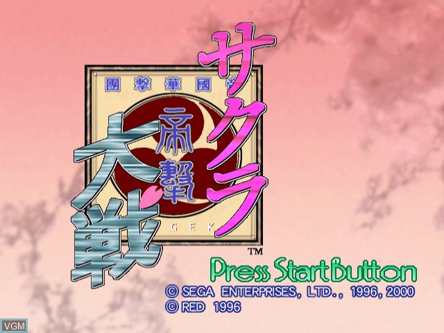 Title screen of the game Sakura Taisen on Sega Dreamcast