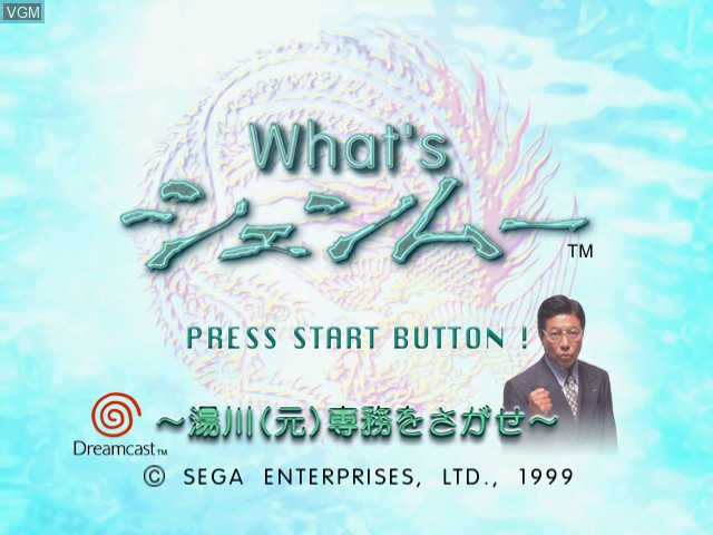 Title screen of the game What's Shenmue on Sega Dreamcast