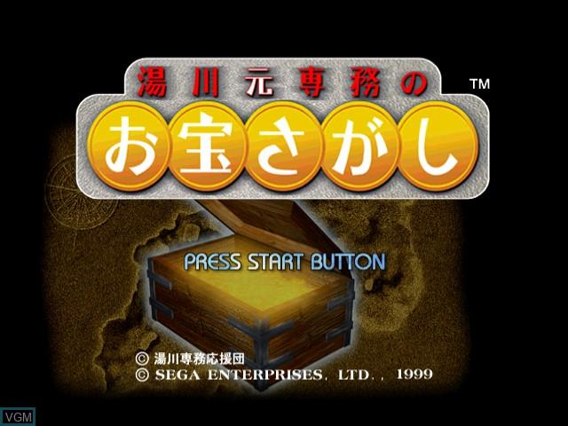 Title screen of the game Yukawa Moto Senmu no Otakara Sagashi on Sega Dreamcast