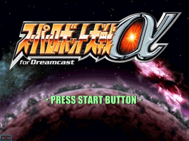 Title screen of the game Super Robot Taisen Alpha on Sega Dreamcast