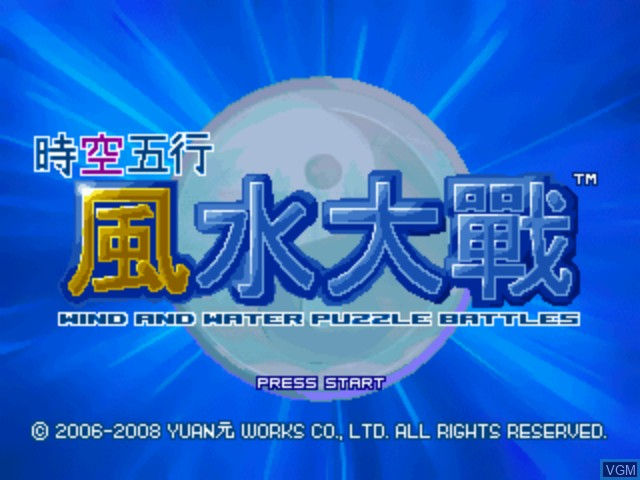 Title screen of the game Wind and Water - Puzzle Battles on Sega Dreamcast