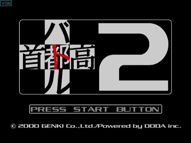Title screen of the game Shutokou Battle 2 on Sega Dreamcast